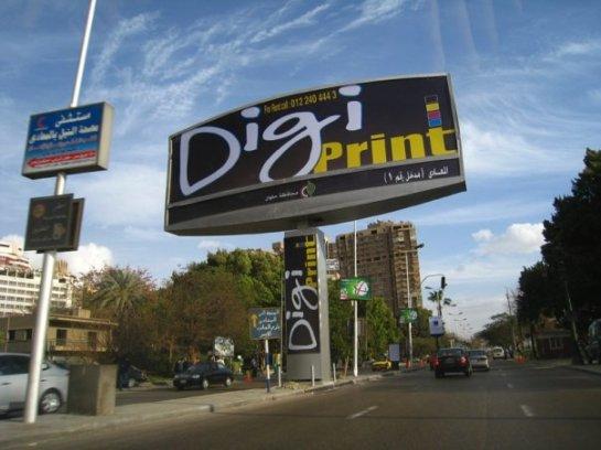 The Billboard at Maadi Kornish Entrance